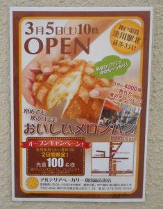 湊川商店街ー2